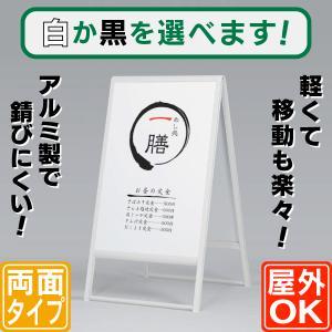 白黒A型スタンド看板(M)  立て看板  店舗用看板  置き看板  A型看板  両面看板  おしゃれな看板|6111185