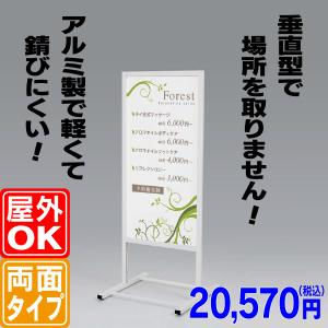 垂直型スタンド看板(S)  立て看板  店舗用看板  両面看板  置き看板|6111185