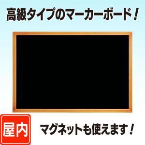 高級マーカーボード(L)/60cm×90cm  ブラックボード  パネル  額縁  掲示板  案内板|6111185