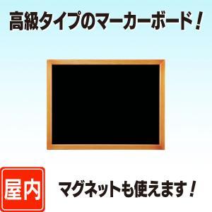 高級マーカーボード(M)/45cm×60cm  ブラックボード  パネル  額縁  掲示板  案内板|6111185