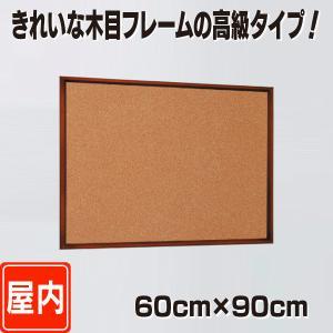 高級コルクボード(L)/60cm×90cm  パネル  額縁  掲示板  案内板|6111185
