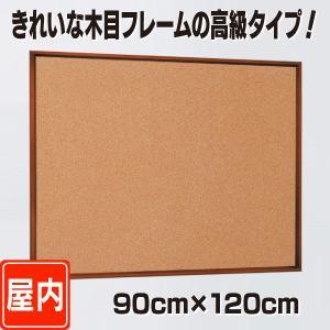 高級コルクボード(XL)/90cm×120cm  パネル  額縁  掲示板  案内板|6111185