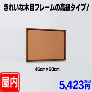 高級コルクボード(M)/45cm×60cm  パネル  額縁  掲示板  案内板|6111185
