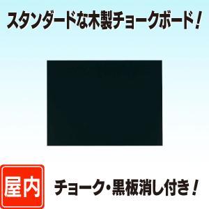 チョークボード(M)/45cm×60cm  ブラックボード  黒板  パネル  額縁  掲示板  案内板|6111185