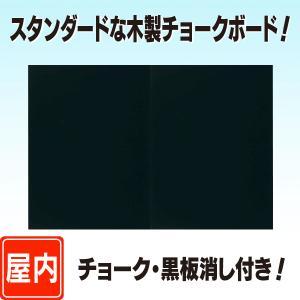 チョークボード(L)/60cm×90cm  ブラックボード  黒板  パネル  額縁  掲示板  案内板|6111185