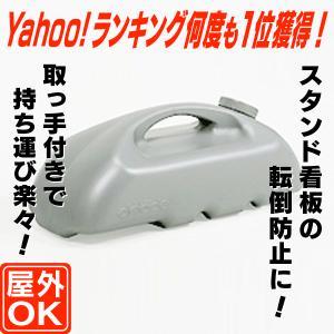 ポリウエイト(重し)11kg  看板用重し  おもり  Yahoo!ランキング1位獲得商品|6111185
