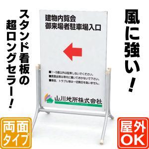 風に強い ! コロバン(L)  立て看板  店舗用看板  置き看板  両面看板  送料無料|6111185