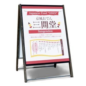 和風木目柄サインスタンド看板(LL) 立て看板  店舗用看板  A型看板  置き看板  両面看板 6111185