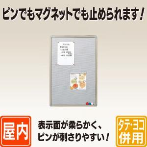 屋内掲示板【Sサイズ】  メッセージボード  マグネット使用可|6111185