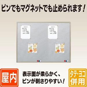 屋内掲示板【Mサイズ】  メッセージボード  マグネット使用可|6111185