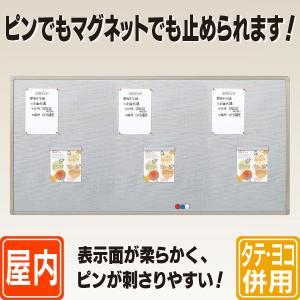 屋内掲示板【Lサイズ】  メッセージボード  マグネット使用可|6111185