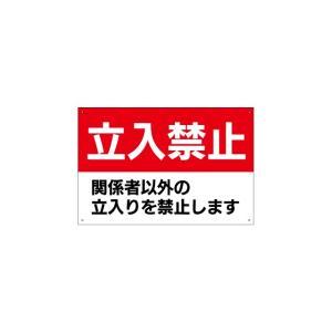 注意プレート(中)  立入り禁止看板  駐車禁止看板  防犯カメラ看板  ペットのフン看板  注意喚起看板|6111185