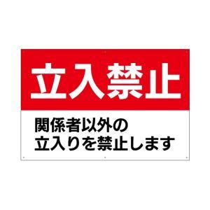 注意プレート(大)  立入り禁止看板  駐車禁止看板  防犯カメラ看板  ペットのフン看板  注意喚起看板|6111185