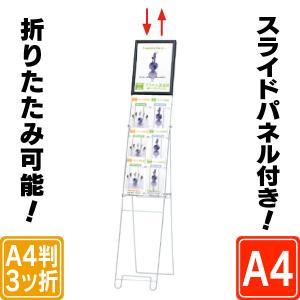 A4パネル付ワイヤーカタログスタンド(A4判3ツ折り)  パンフレットスタンド  カタログ入れ  パンフレット入れ  カタログ置き  パンフレット置き|6111185