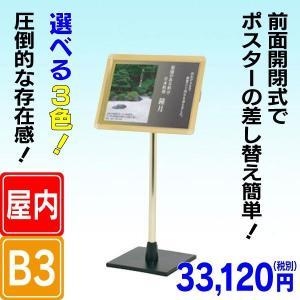 B3パネル付スタンド  パネルスタンド  ポスターパネル  メニュー看板  立て看板  店舗用看板  送料無料|6111185