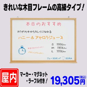 木目スチールホワイトボード【Sサイズ】  ホワイトボード  マグネット使用可|6111185