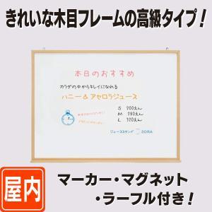 木目スチールホワイトボード【Mサイズ】  ホワイトボード  マグネット使用可|6111185