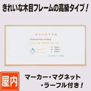 木目スチールホワイトボード【Lサイズ】  ホワイトボード  マグネット使用可|6111185
