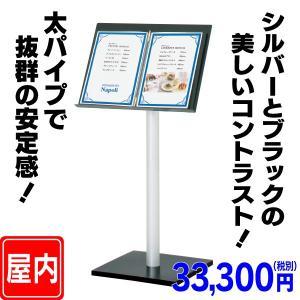 メニュースタンド(太パイプ支柱)  飲食業看板  サービス業看板|6111185