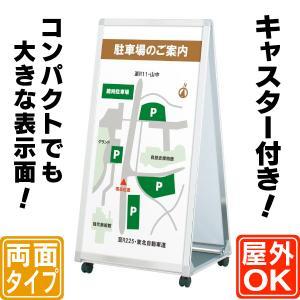 三角型両面スタンド看板(L)  立て看板  店舗用看板  両面看板  置き看板  送料無料 6111185
