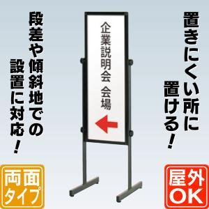 傾斜地対応スタンド看板(S)  立て看板  店舗用看板  両面看板  置き看板  送料無料 6111185