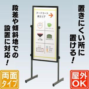 傾斜地対応スタンド看板(M)  立て看板  店舗用看板  両面看板  置き看板  送料無料 6111185
