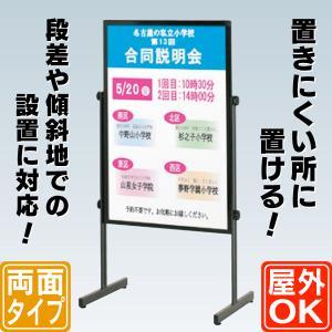 傾斜地対応スタンド看板(L)  立て看板  店舗用看板  両面看板  置き看板  送料無料|6111185