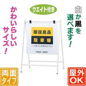 バリケード型スタンド看板/ヨコ53cm(ウエイト付き)  立て看板  店舗用看板  両面看板  置き看板|6111185