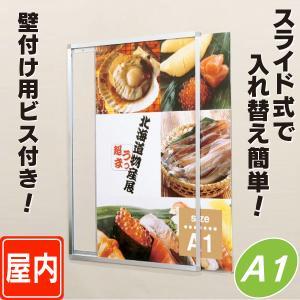 スライドパネル/A1サイズ  パネル  額縁  ポスターパネル  ポスターフレーム  ポスター入れ|6111185