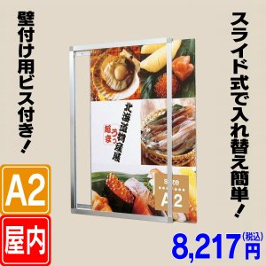 スライドパネル/A2サイズ  パネル  額縁  ポスターパネル  ポスターフレーム  ポスター入れ|6111185
