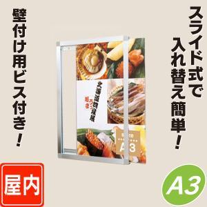 スライドパネル/A3サイズ  パネル  額縁  ポスターパネル  ポスターフレーム  ポスター入れ|6111185