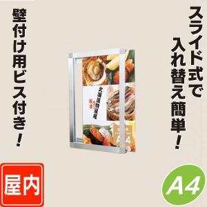 スライドパネル/A4サイズ  パネル  額縁  ポスターパネル  ポスターフレーム  ポスター入れ|6111185