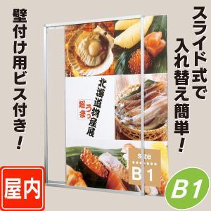 スライドパネル/B1サイズ  パネル  額縁  ポスターパネル  ポスターフレーム  ポスター入れ|6111185