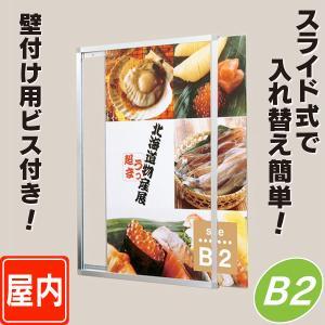 スライドパネル/B2サイズ  パネル  額縁  ポスターパネル  ポスターフレーム  ポスター入れ|6111185