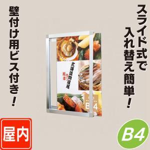 スライドパネル/B4サイズ  パネル  額縁  ポスターパネル  ポスターフレーム  ポスター入れ|6111185