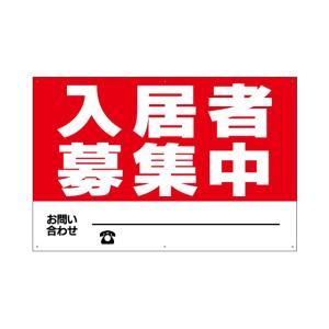 不動産会社用プレート(大)  入居者募集看板  テナント募集看板  売地看板  貸地看板|6111185