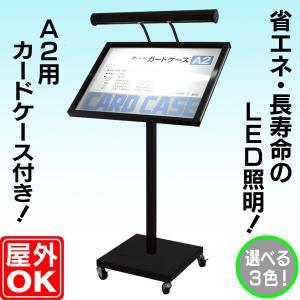 LEDライト付きメニュースタンド(A2ヨコ型)  メニュー置き  飲食店看板  サービス業看板|6111185