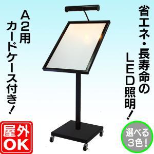 LEDライト付きメニュースタンド(A2タテ型)  メニュー置き  飲食店看板  サービス業看板|6111185