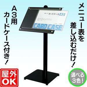横差しメニュースタンド(A3)  メニュー置き  飲食店看板  サービス業看板|6111185