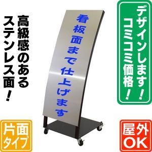 看板面加工込みステンレスカーブスタンド看板(M)  立て看板  店舗用看板  ステンレス看板  コミコミ価格  送料無料|6111185