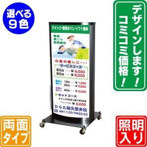デザイン・貼り加工込み電飾スタンド看板(M)  電飾看板  店舗用電飾看板  照明入り看板  びっくり価格  送料無料|6111185