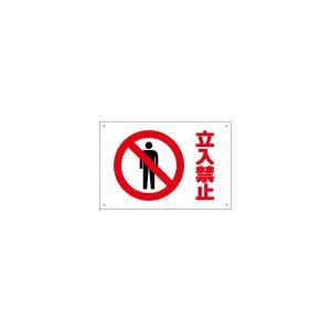 簡易イラスト入り注意プレート(小)  立入り禁止看板  駐車禁止看板  防犯カメラ看板  犬のフン看板  注意喚起看板|6111185