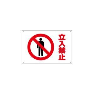 簡易イラスト入り注意プレート(中)  立入り禁止看板  駐車禁止看板  防犯カメラ看板  犬のフン看板  注意喚起看板|6111185