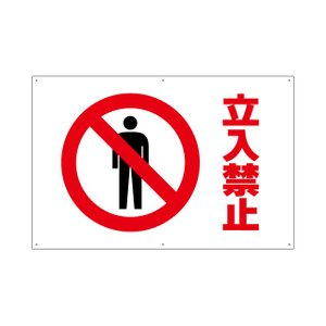 簡易イラスト入り注意プレート(大)  立入り禁止看板  駐車禁止看板  防犯カメラ看板  犬のフン看板  注意喚起看板|6111185