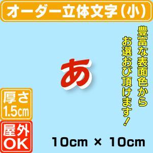 厚さ1.5cmカルプ文字(小)/タテ10cm×ヨコ10cm以内  立体文字  箱文字  店舗用看板  オーダー看板  オリジナル看板 6111185