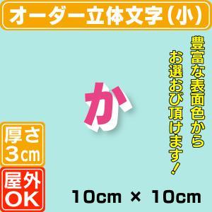 厚さ3cmカルプ文字(小)/タテ10cm×ヨコ10cm以内  立体文字  箱文字  店舗用看板  オーダー看板  オリジナル看板 6111185