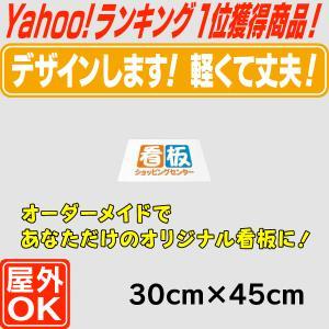 プレート看板(30cm×45cm)  店舗用看板  平板看板  平看板  オーダー看板  オリジナル看板  Yahoo!ランキング1位獲得商品|6111185