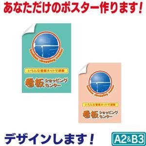ポスター製作(A2・B3サイズ) 6111185