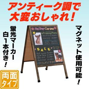アンティーク調マーカースタンド看板(M)  ブラックボード  立て看板  店舗用看板  両面看板  A型看板  置き看板|6111185
