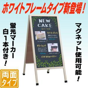 ホワイトフレームマーカースタンド看板  ブラックボード  立て看板  店舗用看板  両面看板  A型看板  置き看板|6111185